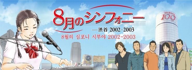 8월의 심포니 Shibuya 2002-2003.jpg